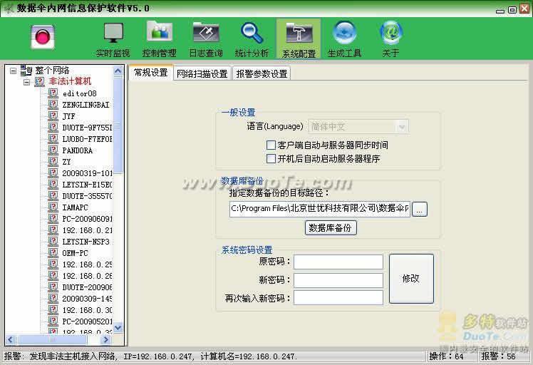 数据伞屏幕监控软件下载