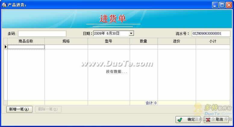 智方6000系摩托车配件销售管理系统下载