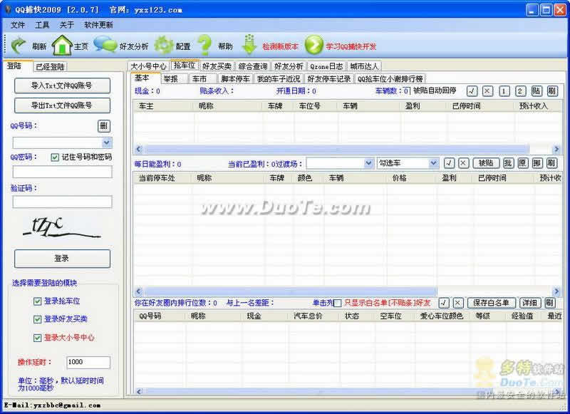 QQ捕快 2009下载