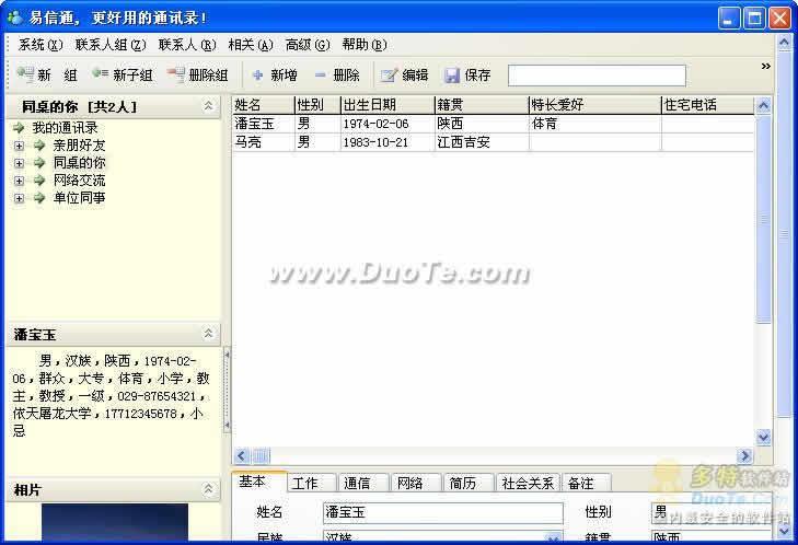 易信通通讯录管理软件下载