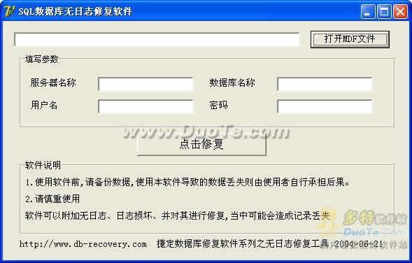 sql2000无日志修复软件下载