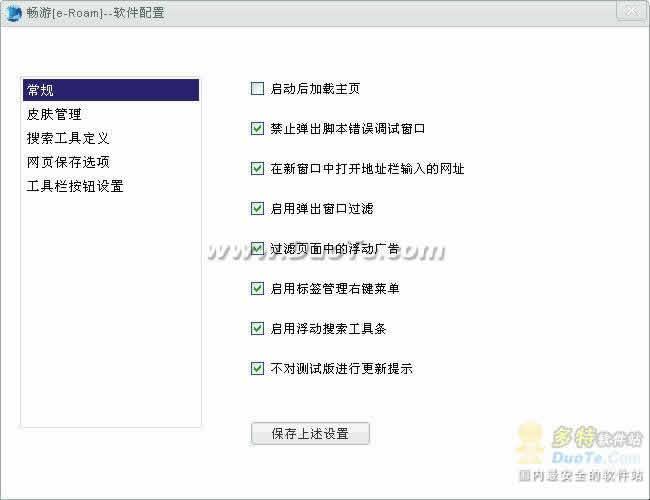 畅游浏览器(e-Roam)下载