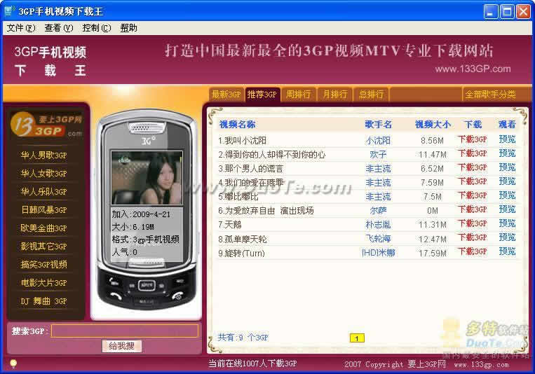 3GP手机视频下载王下载