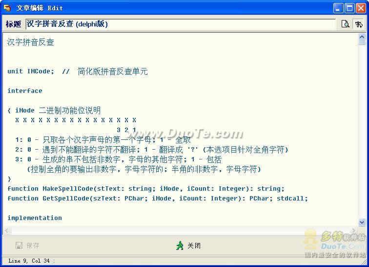 CJC's Delphi百事通下载