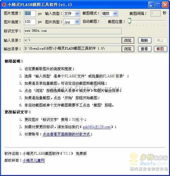 小精灵FLASH截图工具软件下载