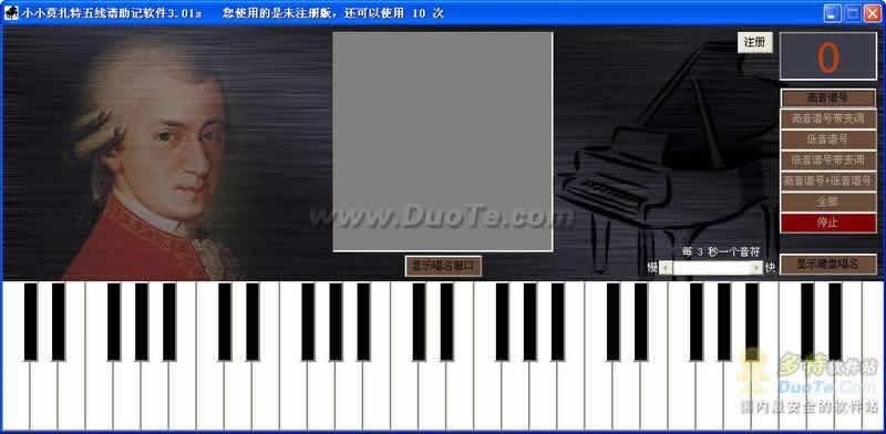 小小莫扎特五线谱学习(助记)软件下载