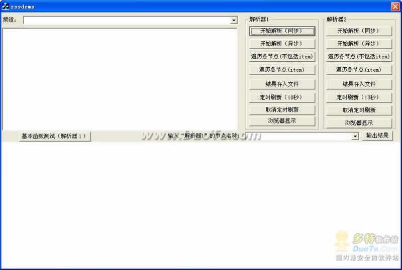 RSS解析引擎下载