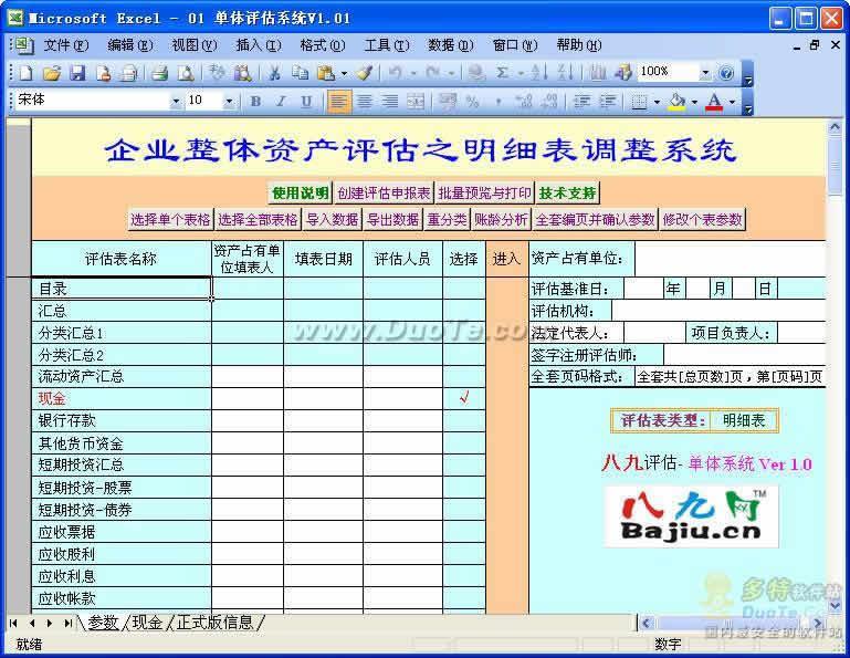 八九资产评估系统下载