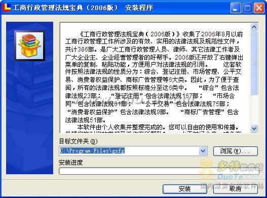 工商行政管理法规宝典 2006下载