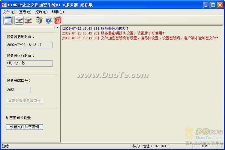 LINKEY企业文档加密系统下载