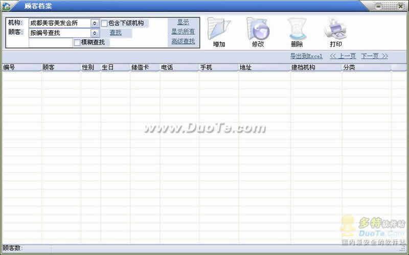 蓝色之星美容美发管理系统 190下载
