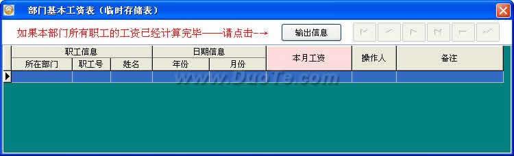 企业职工(计件)工资速算系统下载