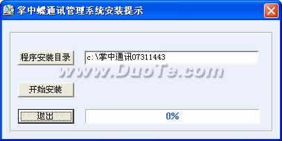 掌中蝶通讯管理系统下载