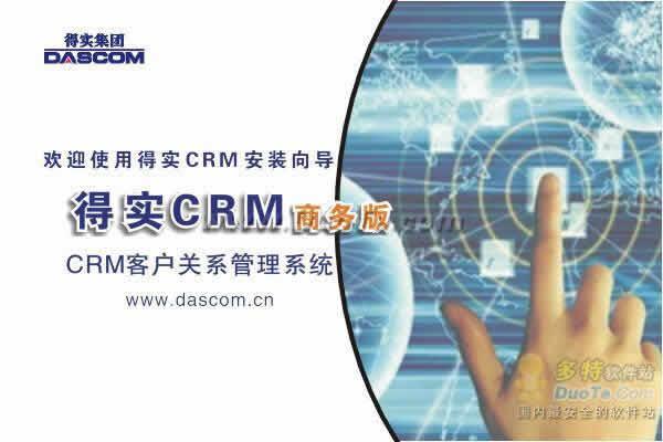 得实CRM下载