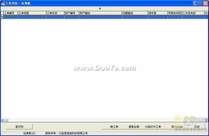 思诺威设备资产管理系统CF下载