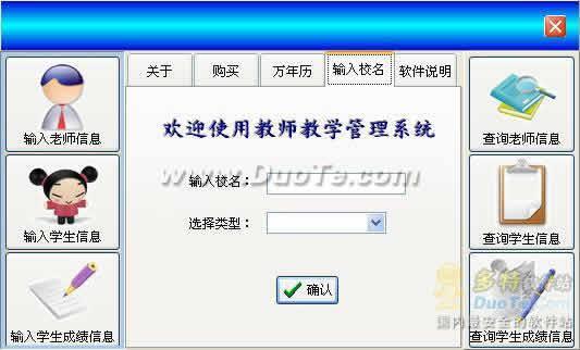 教师教学管理系统下载