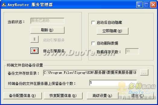 AnyRouter(软网关)下载