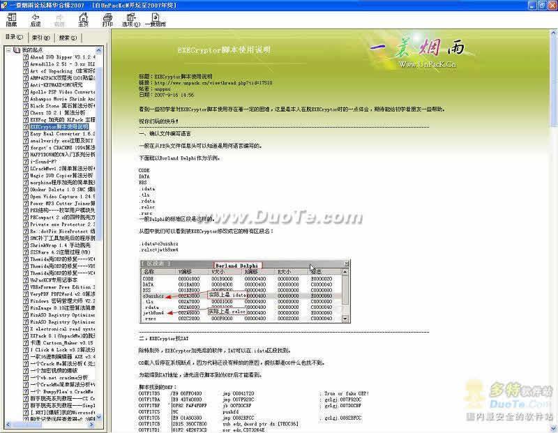 UpK论坛2007精华集下载