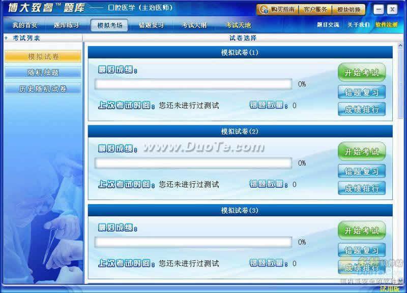 博大致睿题库之口腔医学(主治医师)学习系列软件下载