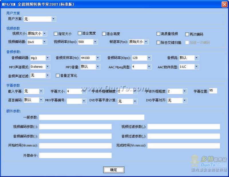 MP4/RM全能视频转换专家 2007下载