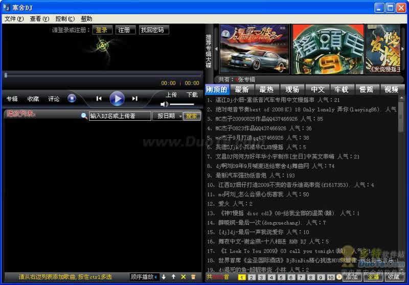 寒舍DJ音乐盒下载
