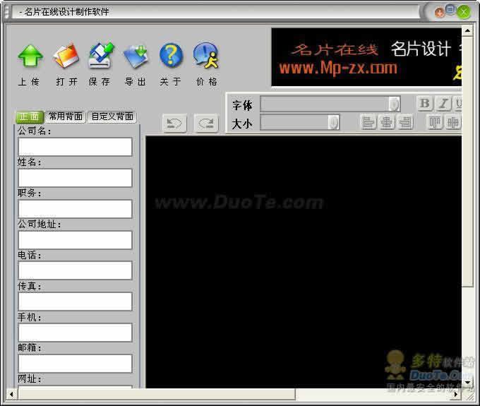 名片在线设计制作软件下载