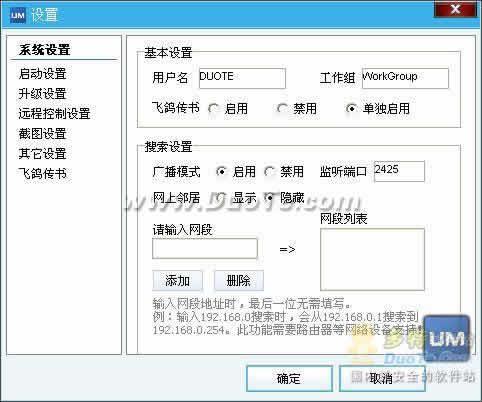 网即通UM 集群企业即时通讯下载