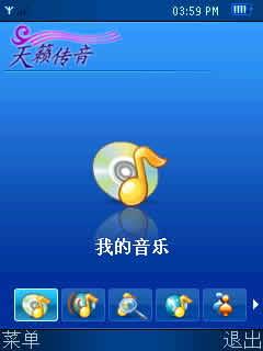 天籁传音手机音乐播放器 for PPC下载
