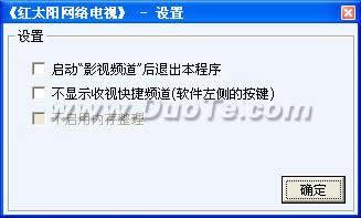 红太阳网络电视 2008下载