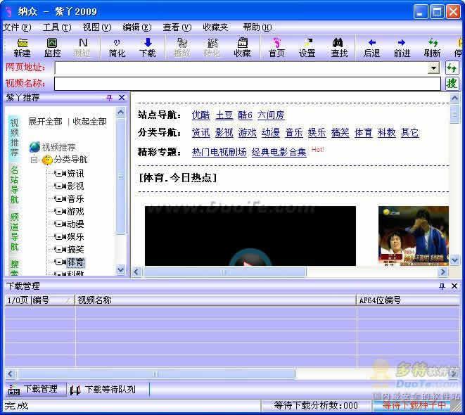 紫丫网络视频(flv)下载软件下载