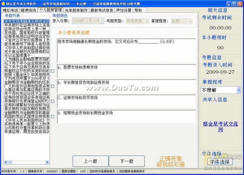 邸金星考试系列软件之证券市场基础知识下载