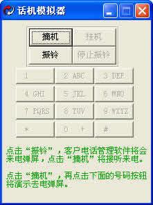 拓思客户电话信息管理系统下载