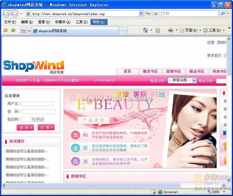 ShopWind网店系统下载