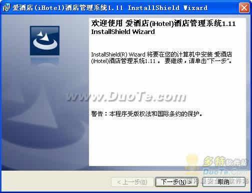 爱酒店(iHotel)酒店管理软件下载