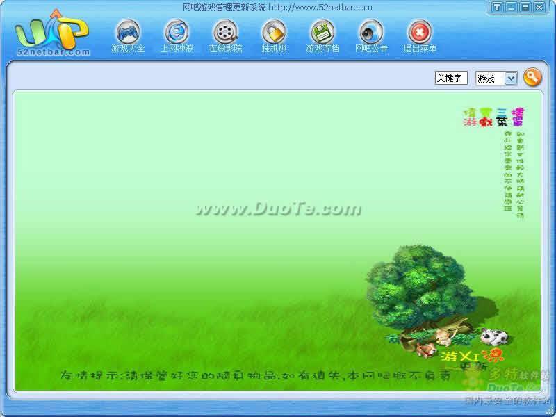 网吧游戏管理更新系统下载