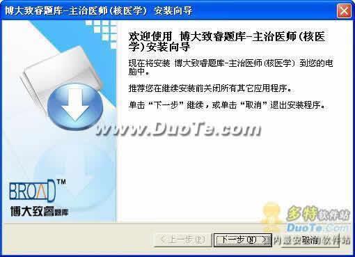 博大致睿题库之核医学(主治医师)学习系列软件下载