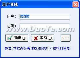 荣代分销管理系统下载