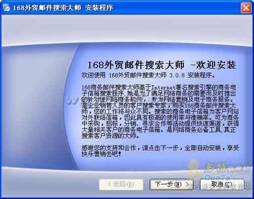 168外贸邮件搜索大师下载