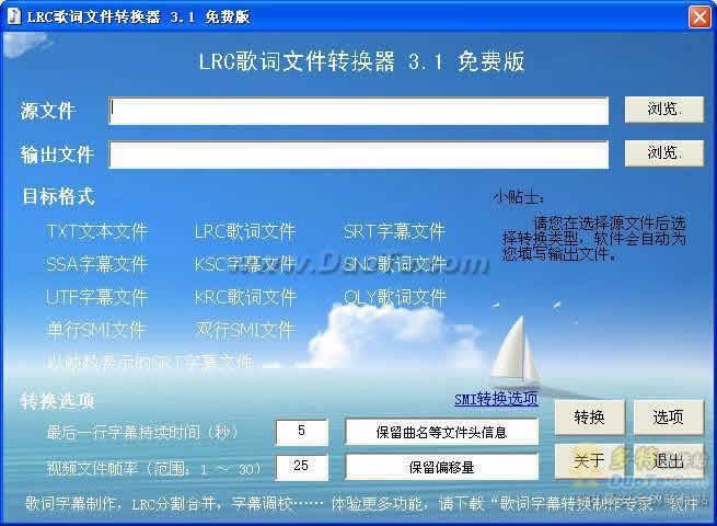 LRC歌词文件转换器下载
