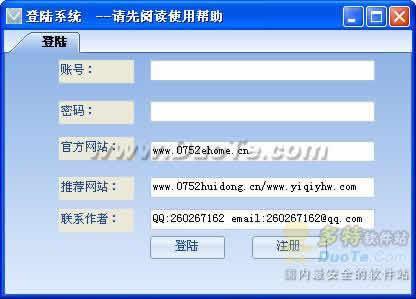 惠东e家邮件群发器下载