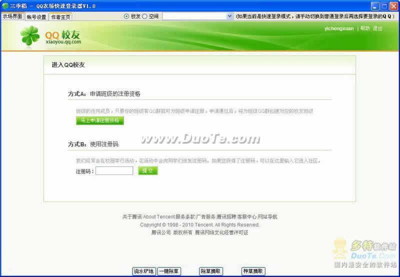 三季稻QQ农场快速登录器下载