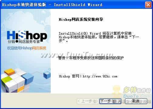 Hishop网店系统下载