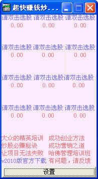 超快赚钱炒股交易精灵-炒股软件StockMonitor下载