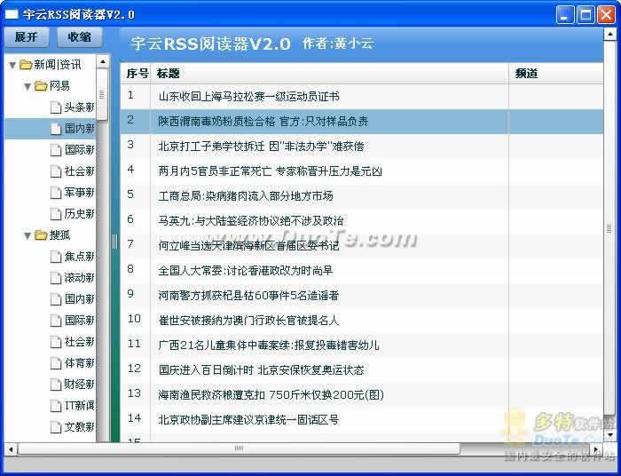 宇云RSS阅读器下载