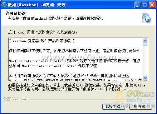 傲游浏览器1(Maxthon)下载