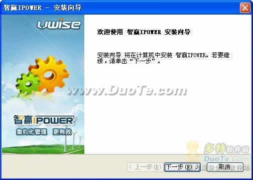 智赢Ipower(集成进销存+财务+客户管理)下载