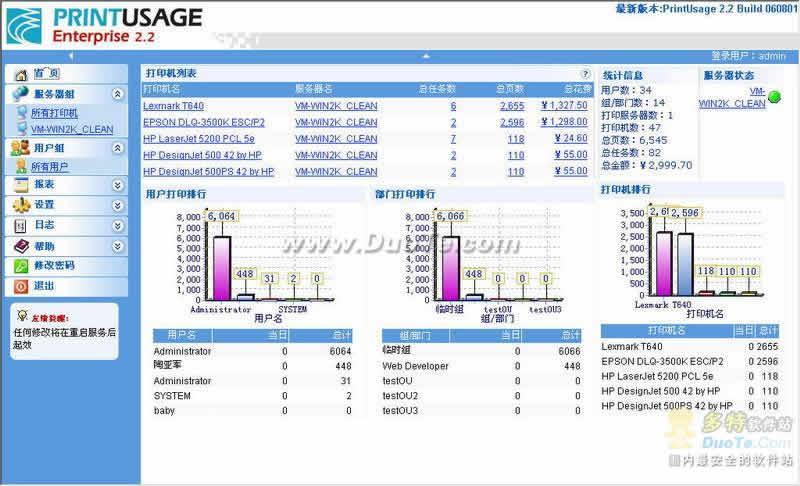 PrintUsage迈捷打印监控系统下载