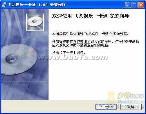 飞龙酒店一卡通综合管理软件下载
