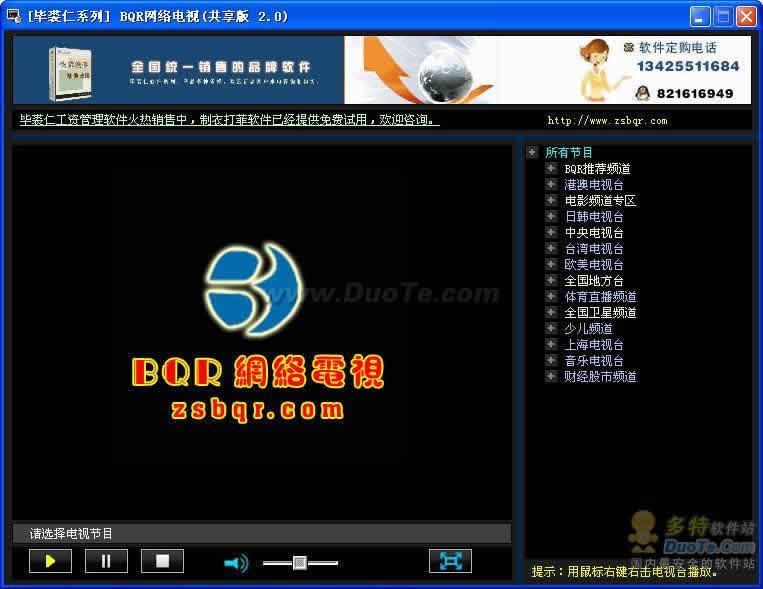 BQR网络电视下载