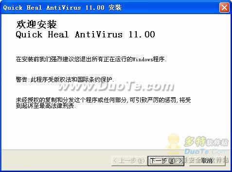 Quick Heal(极晓防毒软件) 2010下载